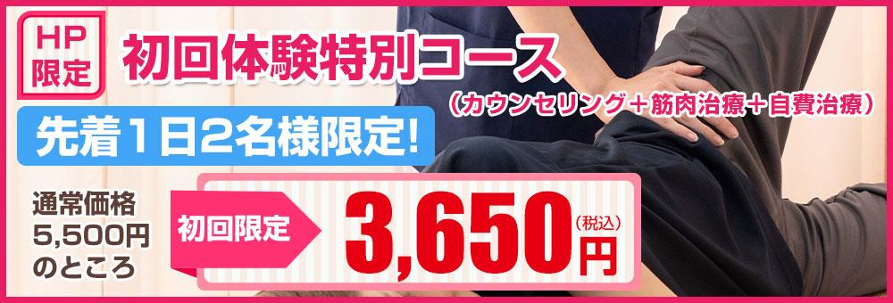 初回限定特没コース3650円
