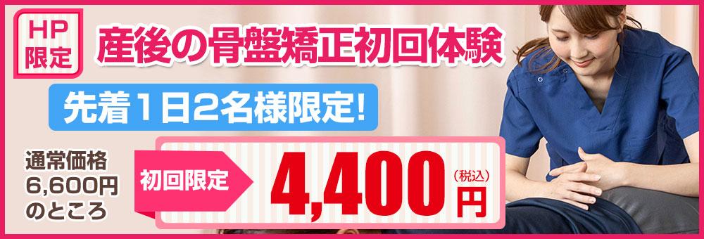 HP限定初回特別価格4400円